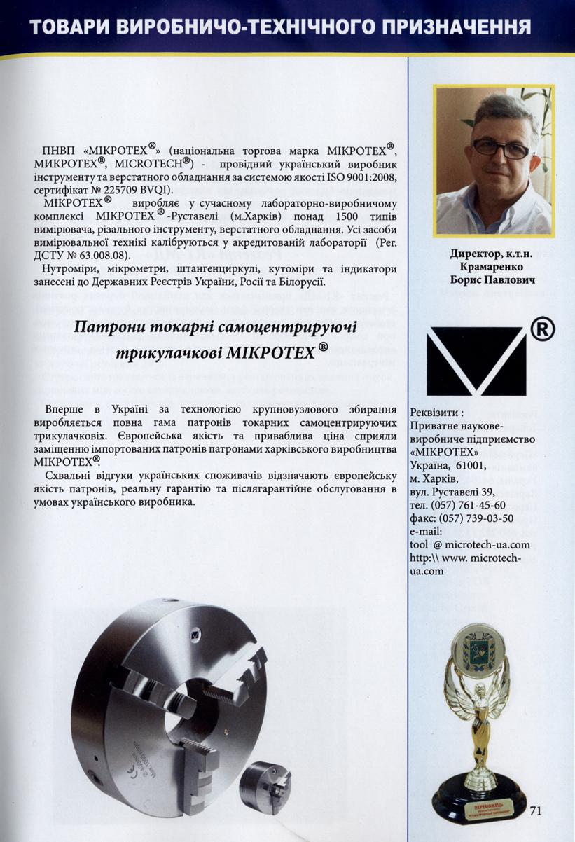 Admin @ microtech ua com http www microtech ua com index php lang ru