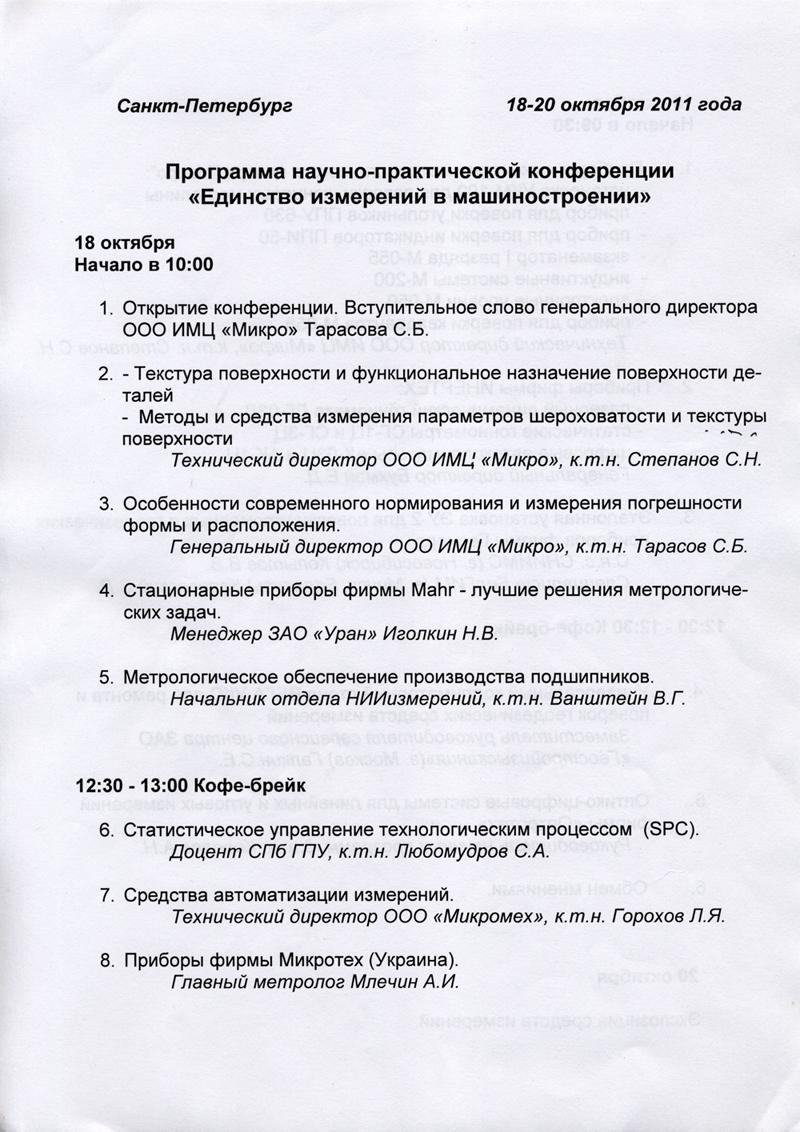 Конференция проходила по следующей