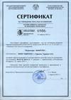 Сертификат соответствия нутромеров Государственному Реестру Республики Беларусь