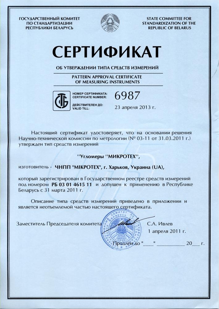 Admin @ microtech ua com http www microtech ua com