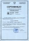 Сертификат соответствия угломеров Государственному Реестру Республики Беларусь