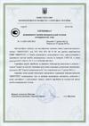 Сертификат соответствия индикаторов рычажно-зубчатых Государственному Реестру Украины