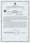 Сертификат соответствия микрометров Государственному Реестру Украины