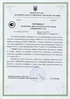 Сертификат соответствия нутромеров Государственному Реестру Украины