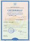 Сертификат соответствия штангенциркулей Государственному Реестру Российской Федерации