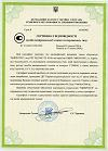 Сертифікат відповідності мікрометрів Державному Реєстру України