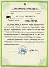 Сертифікат відповідності штангенциркулів Державному Реєстру України