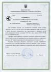 Сертификат соответствия угломеров Государственному Реестру Украины