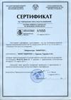 Сертифікат відповідності мікрометрів Державному Реєстру Республіки Беларусь