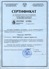 Сертифікат відповідності нутромірів Державному Реєстру Республіки Беларусь