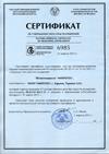 Сертифікат відповідності штангенциркулів Державному Реєстру Республіки Беларусь