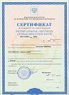 Сертифікат відповідності мікрометрів Державному Реєстру Російської Федерації