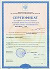 Сертифікат відповідності нутромірів Державному Реєстру Російської Федерації