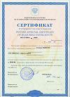 Сертифікат відповідності кутомірів Державному Реєстру Російської Федерації
